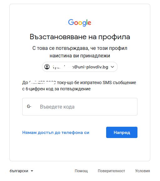 Въвеждане на изпратения код