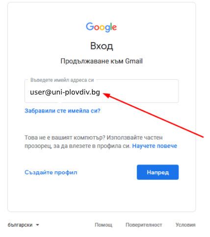 Въвеждане на имейл адрес