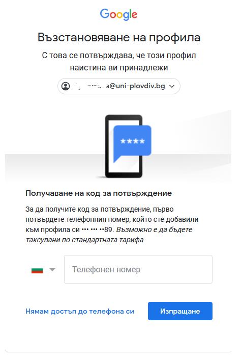 Въвеждане на телефонен номер за възстановяване на парола