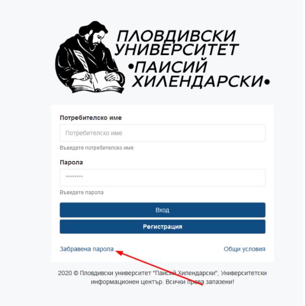 Забравена парола за е-портал