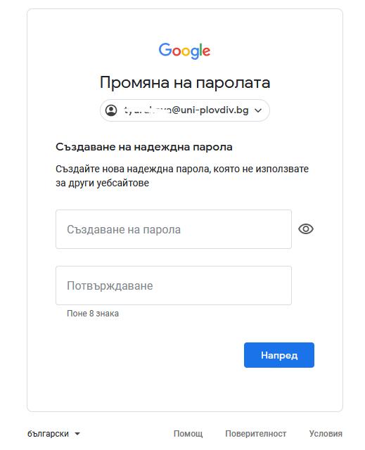 Въвеждане на нова парола